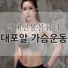 ◁ '억대연봉볼륨녀'로 유명한 레포츠모델 이서현* 사진은 누르면 커집니다. 간단한 운동 하나 소개하려고 ... Nice Body, Health Care, Bodybuilding, Workout, Tips, Sports, Exercises, Booty, Women's Fashion