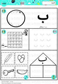 Alphabet Writing Practice, Writing Practice Worksheets, Alphabet Tracing Worksheets, Arabic Alphabet Letters, Arabic Alphabet For Kids, Arabic Handwriting, Write Arabic, Learn Arabic Online, Arabic Language