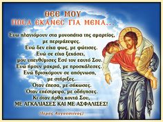 Christus Pantokrator, Life Journey Quotes, Greek Quotes, Faith In God, Jesus Christ, Wise Words, Christianity, Positive Quotes, Prayers
