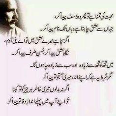 Jahan se Ishq Chahta he wahan tak Naam paida kar. Urdu Funny Poetry, Poetry Quotes In Urdu, Best Urdu Poetry Images, Urdu Poetry Romantic, Love Poetry Urdu, Iqbal Poetry In Urdu, Urdu Poetry Ghalib, Sufi Poetry, Allama Iqbal Best Poetry
