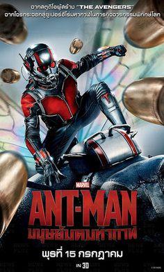 มนุษย์มด มหากาฬ (Ant-Man)