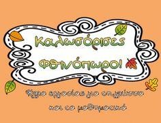 «Καλωσόρισες Φθινόπωρο» (Φύλλα εργασίας για τη γλώσσα και τα μαθηματικά)