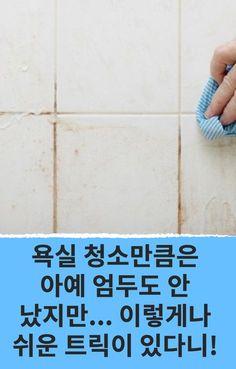 욕실 청소만큼은 아예 엄두도 안 났지만… 이렇게나 쉬운 트릭이 있다니! Speed Cleaning, Cleaning Hacks, Clean Mama, Getting Rid Of Clutter, Diy Cleaners, Liquid Soap, Bathroom Cleaning, Art Of Living, Spring Cleaning