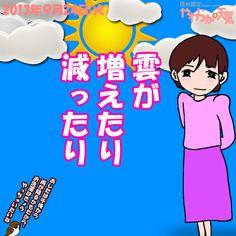きょう(24日)の天気は「晴れ」。時おり雲が出ますが、おおむね晴れ。雨の可能性は低く、降っても一瞬の通り雨程度の見込み。日中の最高気温はきのうと大体同じで、飯田市で29度の予想。