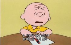 스누피*찰리브라운*피너츠♥좋은 글귀와 이미지 모음2 : 네이버 블로그 Cartoon People, Charlie Brown And Snoopy, Peanuts Snoopy, Disney Quotes, Adventure Time, Animation, Drawings, Illustration, Happy
