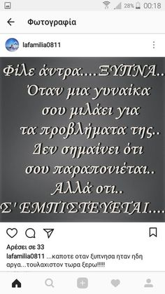 Σε εμπιστεύτηκα.... Και με ρήμαξες.... She Quotes, Greek Quotes, Wisdom, Letters, Messages, Feelings, My Love, Words, Life