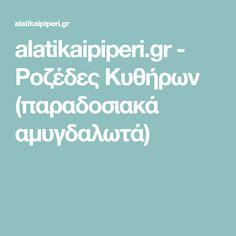 alatikaipiperi.gr - Ροζέδες Κυθήρων (παραδοσιακά αμυγδαλωτά)