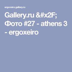 Gallery.ru / Фото #27 - athens 3 - ergoxeiro