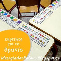 Ιδέες για δασκάλους:Καρτέλες για το θρανίο!