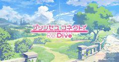 「プリンセスコネクト!Re:Dive リダイブ」公式サイトです。最新情報をお届けします。