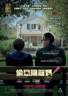 偷戀隔籬媽 (In The House) 2