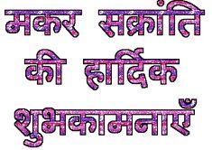 Wish You a Very Very Happy Makar Sankranti in india in india festivals