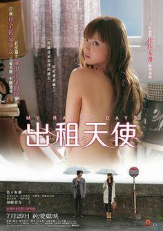 My Rainy Days Tenshi no Koi (2009) BluRay 720p ~ Nozomi Sasaki