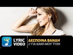 Δέσποινα Βανδή - Για Κακή Μου Τύχη | Despina Vandi - Gia Kaki Mou Tihi (Official Music Video HD) - YouTube