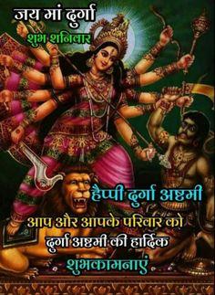 Durga Maa, Durga Goddess, Good Morning Images, Good Morning Quotes, Navratri Wishes, Navratri Images, Opposite Words, Mata Rani, Beautiful Gif