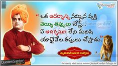 Swami Vivekananda Great Quotes And Sayings in Telugu Telugu Inspirational Quotes, Inspirational Thoughts, Hindi Quotes, Quotes Quotes, Quotations, Good Character Quotes, Swami Vivekananda Quotes, Allah Wallpaper, Devotional Quotes