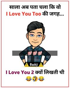 Funny Status Quotes, Funny Jokes In Hindi, Funny Statuses, Funny Girl Quotes, Jokes Quotes, Hindi Quotes, Bad Words Quotes, Facebook Jokes, I Love You Too