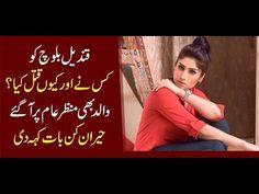 Qandeel Baloch ko kyun Qatal kia gya - قند یل  بلوچ کو کس نے اور کیوں قت...