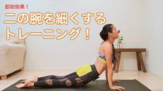 【即効効果!】二の腕を細くするトレーニング!