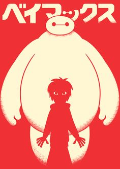 Big Hero 6 by shrimpy99.deviantart.com on @deviantART | A ...