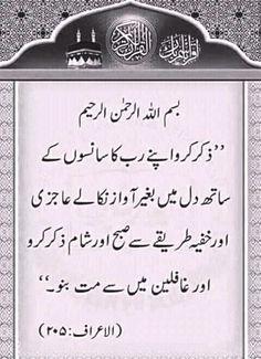 Imam Ali Quotes, Sufi Quotes, Quran Quotes, Sufi Poetry, My Poetry, Iqbal Poetry, Islam Hadith, Islam Quran, Quran Urdu