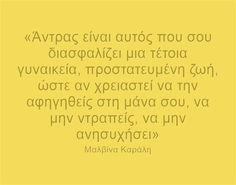 ΜΑΛΒΙΝΑ ΚΑΡΑΛΗ