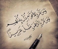 Need Quotes, Quran Quotes Love, Ali Quotes, Arabic Love Quotes, Photo Quotes, Poetry Quotes, True Quotes, Book Quotes, Words Quotes