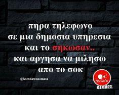 Funny Greek Quotes, Stupid Funny Memes, Funny Shit, Funny Stuff, Funny Stories, Funny Moments, Laugh Out Loud, Jokes, Lol