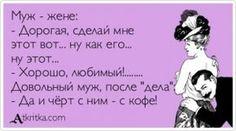 """Аткрытка №270961: Муж - жене: - Дорогая, сделай мне этот вот... ну как его... ну этот... - Хорошо, любимый!........ Довольный муж, после """"дела"""": - Да и чёрт с ним - с кофе! - atkritka.com"""