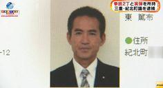 Um deputado de Mie foi preso por porte ilegal de armas de fogo.