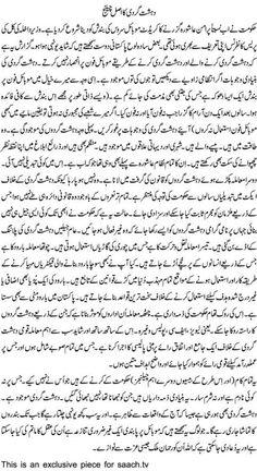 Dhshat Grdi Ka Asal Challenge Column by Talat Hussain
