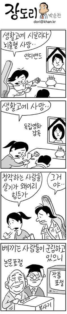 [장도리]2014년 7월 11일