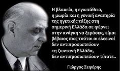 Σκέψεις (ΚΤ) Writers And Poets, Greek Quotes, Wise Words, Philosophy, Greece, Personality, Literature, Life Quotes, Poetry