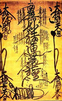 法華曼荼羅 - Wikipedia