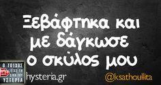 Ξεβάφτηκα και με δάγκωσε ο σκύλος μου Sign Quotes, Funny Quotes, Funny Memes, Jokes, Funny Greek, Free Therapy, Greek Quotes, Have A Laugh, Funny Signs