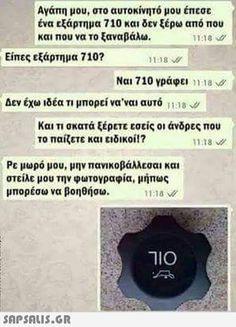 αστειες εικονες με ατακες Boy Quotes, Funny Quotes, Funny Memes, Jokes, Greek Memes, Funny Greek, Funny Statuses, Clever Quotes, Just Kidding