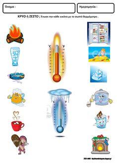 Το νέο νηπιαγωγείο που ονειρεύομαι : Φύλλα εργασίας για την έννοια ζεστό και κρύο Preschool Education, Science Humor, Winter Activities, Worksheets, Kindergarten, Learning, Birthday, Projects, Blog