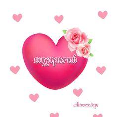 Εικόνες για ευχαριστώ - eikones top Love You, My Love, Birthday Gifts, Have Fun, Birthdays, Quotes, Pattern, Crochet Lace, Sayings