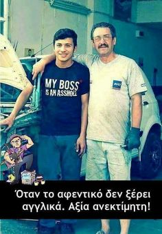 Greek Memes, Funny Greek, Greek Quotes, Funny Images, Funny Photos, Bring Me To Life, English Jokes, Are You Serious, Funny Statuses