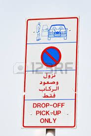 Image result for arabic street signs Vocabulary Builder, Verb Forms, 50 Words, Learning Arabic, Learning English, Arabic Words, Street Signs, Signage, Language