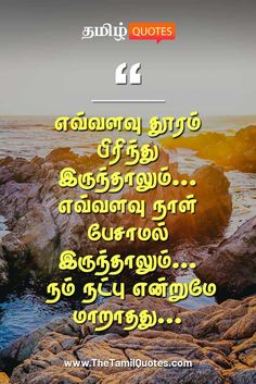 Best collection of Friendship status images and quotes in Tamil, Put this images on Display Picture(DP) or you can add this pictures to your WhatsApp Status Friendship Quotes In Tamil, Friendship Status, Tamil Love Quotes, Love Quotes With Images, All Quotes, Reality Of Life Quotes, Life Lesson Quotes, Broken Heart Images, Love Feeling Images