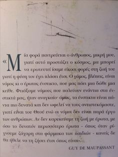Greek Quotes, Beautiful Mind, Writers, Life Quotes, Walls, Mindfulness, Sayings, Wedges, Quotes About Life