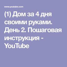 (1) Дом за 4 дня своими руками. День 2. Пошаговая инструкция - YouTube