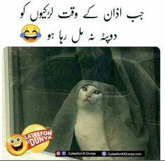 Urdu Funny Poetry, Funny Quotes In Urdu, Cute Funny Quotes, Jokes Quotes, Eid Quotes, Very Funny Jokes, Funny Puns, Love Husband Quotes, Love Quotes For Him