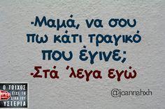 Ελληνίδα μάνα ειναι αυτή..!!!
