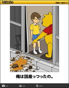 Burst Out Laughing, Can't Stop Laughing, Funny Images, Funny Pictures, Japanese Funny, Winnie The Pooh Friends, Funny Posters, Lynn Minmay, Happy Today
