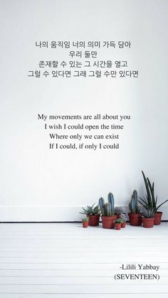 Lilili Yabbay by Seventeen Performance Unit. Bts Quotes, Lyric Quotes, Life Quotes, Seventeen Performance Unit, Seventeen Lyrics, Submarine Quotes, Learn Korea, Korean Drama Quotes, Thoughts