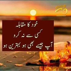 My Diary Wise Quotes, Urdu Quotes, Islamic Quotes, Islamic Dua, Qoutes, Thoughts And Feelings, Deep Thoughts, Sufi Poetry, Urdu Shayri
