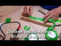 Самые простые ЛИСТОЧКИ из атласных лент - YouTube