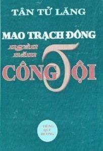 """Mao Trạch Đông ngàn năm công tội - Tân Tử Lăng   Cuốn """"Mao Trạch Đông ngàn năm công tội"""" do nhà xuất bản Thư Tác Phường ấn hành, ra mắt tại Hông Kông tháng 7-2007 và tới bạn tháng 6-2008, là một trong những cuốn sách đang được dư luận Trung Quốc hết sức quan tâm, với những luồng ý kiến nhận xét trái ngược nhau, từ hoan nghênh đến bất đồng, thậm chí phản đối gay gắt. Tác giả Tân Tử Lăng nguyên là cán bộ nghiên cứu và giảng dạy tại Học viện quân sự cấp cao, Đại học Quân chính, Đại học Quốc phò"""
